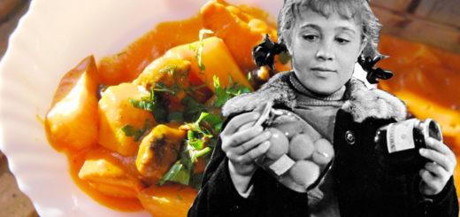 Картофель с черносливом из арсенала Тоси Кислицыной